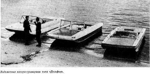Водометный катер «Дельфин»